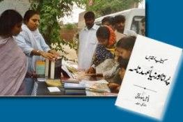 pakistan_urdu02.jpg